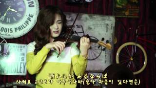 悲しい酒 (가나시이사케) - Electric violinist Jo A Ram(조아람)