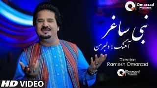 Nabi Saghar - Dilbar Man OFFICIAL VIDEO HD
