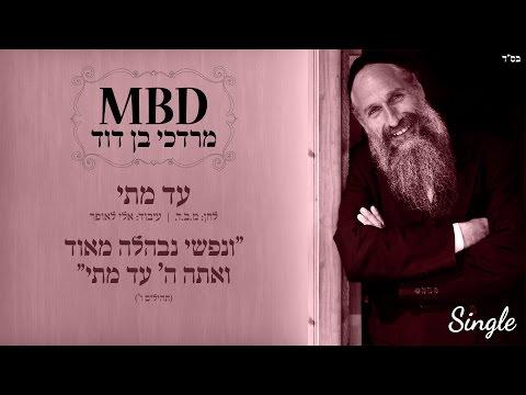 מרדכי בן דוד | עד מתי | Mordechai Ben David | AD MUSAI