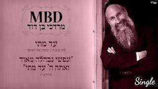 מרדכי בן דוד עד מתי Mordechai Ben David AD MUSAI