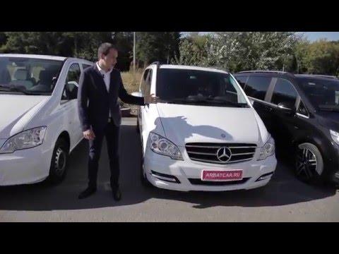 Аренда микроавтобуса без водителя Mercedes Viano мерседес вито