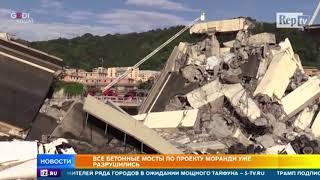 видео В Генуе после обрушения моста ввели режим ЧП сроком на год