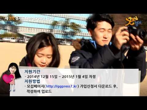경기도 대학생기자단 7기 모집합니다! (~01/04)