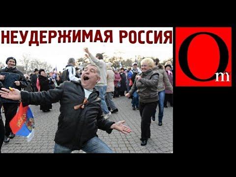Неудержимая Россия стремится