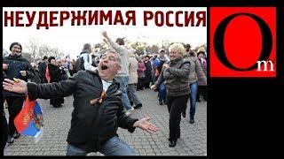 Неудержимая Россия