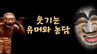 배꼽 빠지게 웃긴 유머 모음 1탄 by 올버스