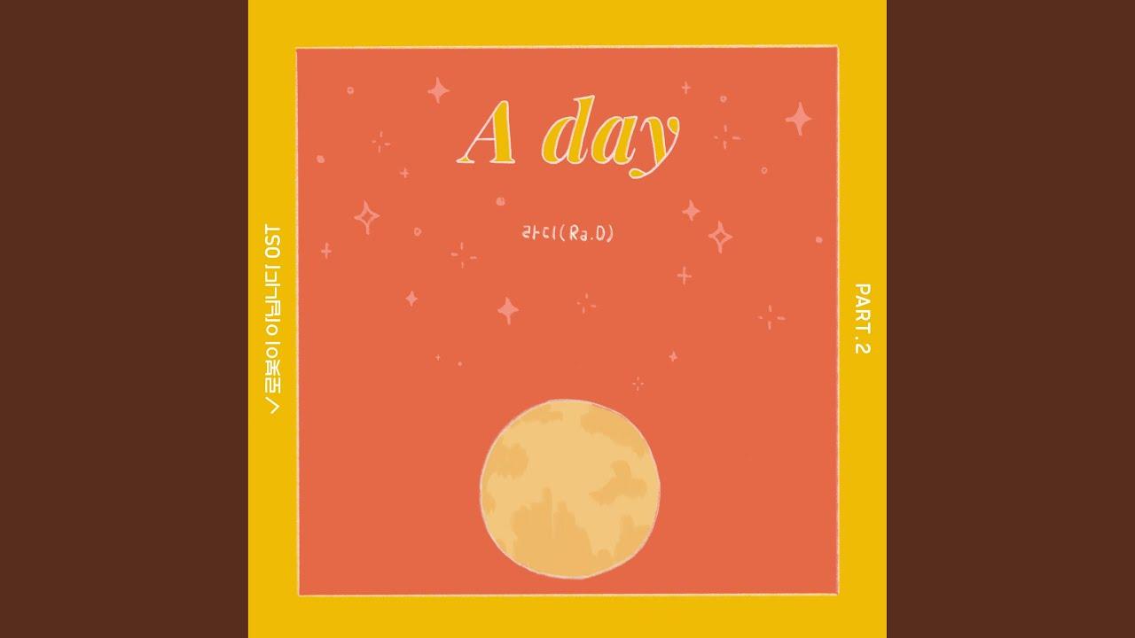 라디 (Ra.D) - A Day (Piano Ver.) (로봇이 아닙니다 OST Part.2 I'm not a robot OST Part.2)