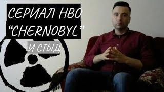 "Сериал ""Chernobyl"" от HBO и стыд."
