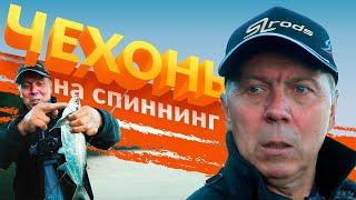 Как поймать чехонь на спиннинг. Валерий Новосадов.