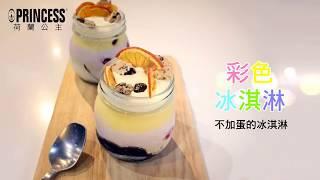 【荷蘭公主】彩色冰淇淋(免蛋免煮食譜)