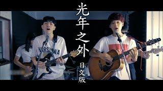 Download 【日文版】光年之外/G.E.M. (電影《星際過客 Passengers》中文主題曲) Ft.李友廷 Mp3