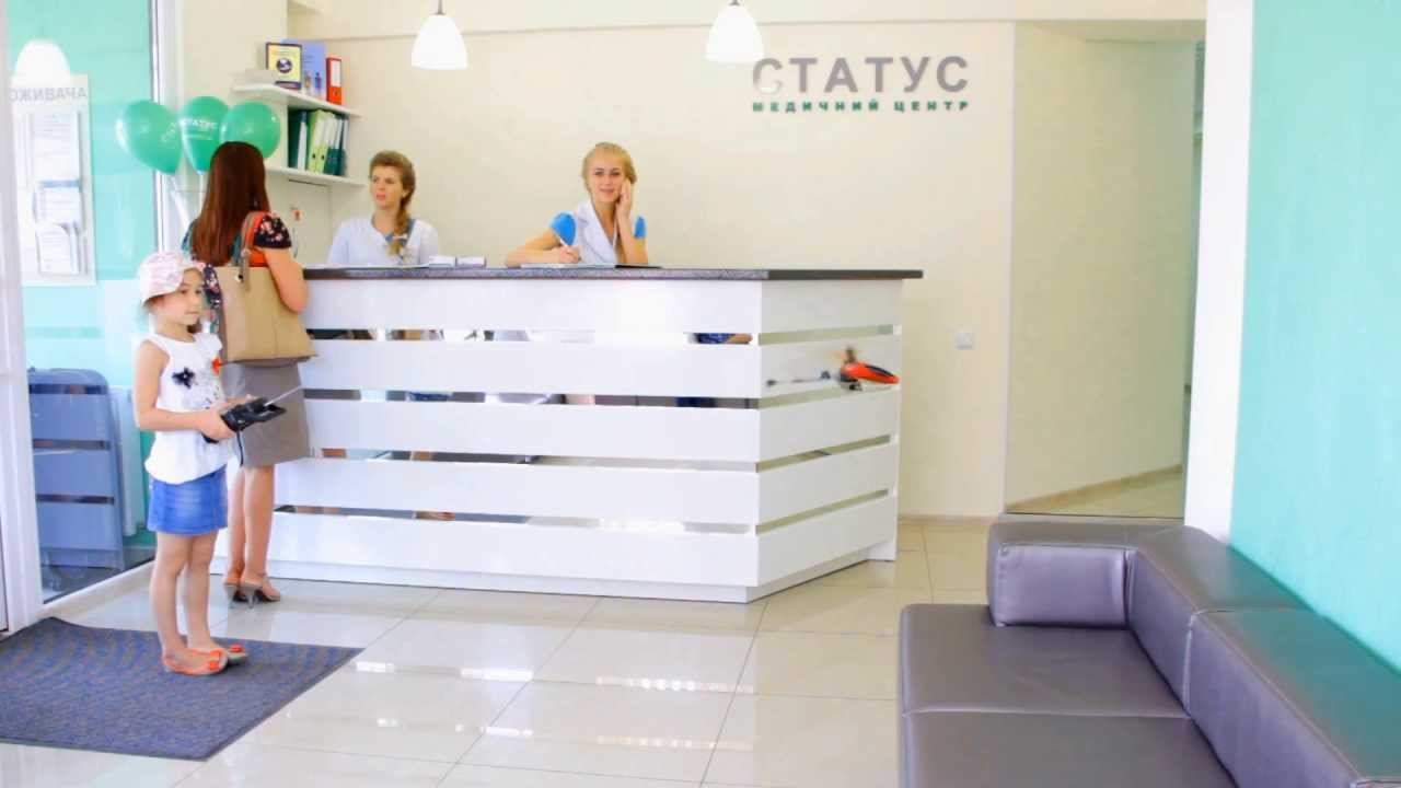 Медицинский центр статус