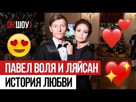 Павел Воля и Ляйсан Утяшева | История любви