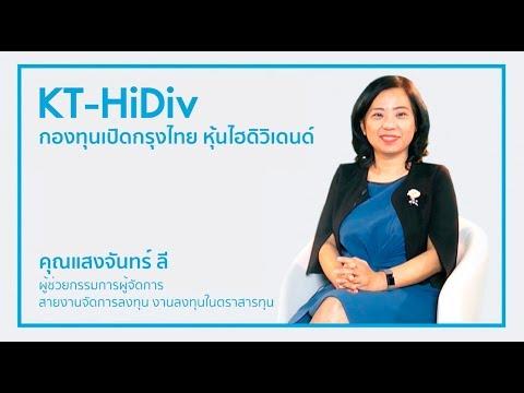 กองทุนเปิดกรุงไทย หุ้นไฮดิวิเดนด์ (KT-HiDiv) - KTAM