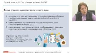 видео Налог на доходы физических лиц объект налогообложения
