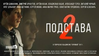 Фильм «ПОДСТАВА 2» (2017)