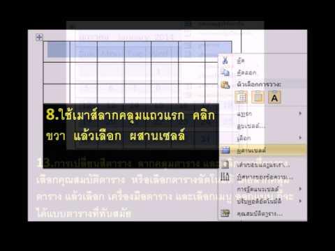 สอนสร้างปฏิทินด้วยโปรแกรม  Microsoft office  word 2010