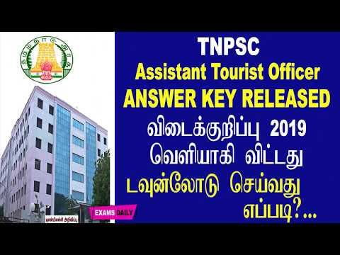TNPSC Assistant Tourist Officer Answer Key 2019