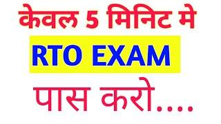 How To Pass RTO Online Exam.
