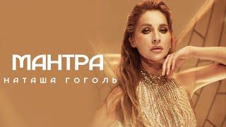 Смотреть клип Наташа Гоголь - Мантра