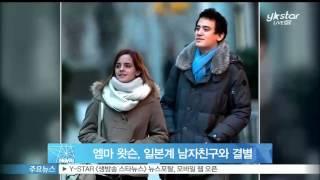 [Y-STAR] Emma watson broke up with her boyfriend (엠마 왓슨, 열애 2년 만에 일본계 남자친구와 결별)