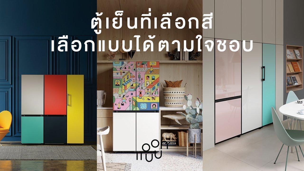 แอบบอก-ออกแบบ EP.76 : ตู้เย็น Bespoke เลือกสี เลือกแบบได้ตามใจชอบ
