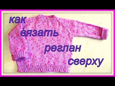 Как вязать реглан сверху вниз ч.2. How To Knit Raglan Top To Bottom Part 2.