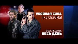 """Сериал """"Убойная сила""""/4-5 сезоны/26 августа/Весь день/РЕН ТВ!"""
