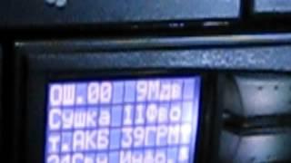Как посмотреть ошибку в БК мультитроникс.