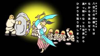 古事記に記された日本が出来るまでの神話 thumbnail