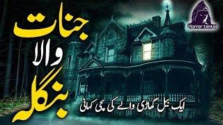 Jinnat Wala Bangla A Horror Story of Real Life Horror Center Presents