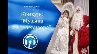 09. Новогодние конкурсы. Музыка из телевизора.