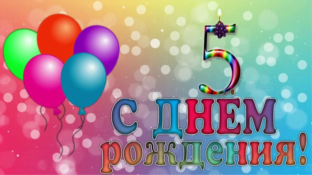 Поздравления с днем рождения с 5-ти летием
