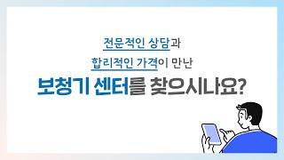 스타키보청기광명난청센터 간략 소개