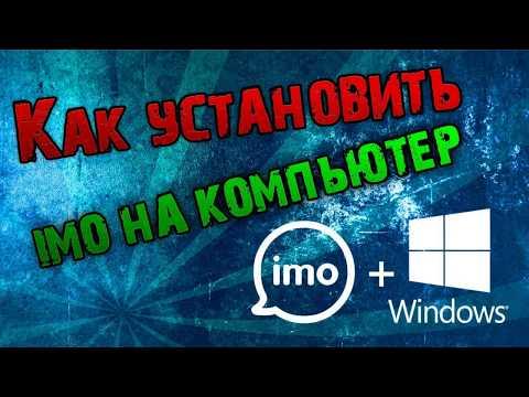 видео: Как установить imo на компьютер