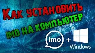 видео Скачать Imo бесплатно на компьютер Windows 7, 8, 10