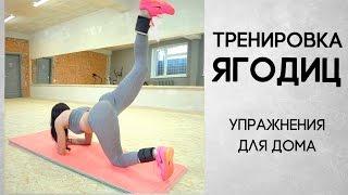 Тренировка ЯГОДИЦ. Упражнения ДОМА.