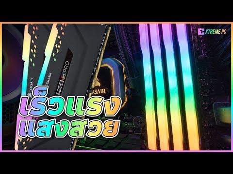 รีวิว Corsair VENGEANCE RGB PRO 3200 MHz 16 GB Overclock ง่ายๆไปบัส 4000MHz  !!
