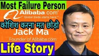 JACK MA Biography In Hindi | AliBABA Success Story | Motivational Video I Inspirational Story