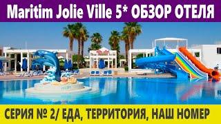 ШОК отель 5 в который мы не вернемся РАЗВОД ПО ЕГИПЕТСКИ Maritim Jolie Ville