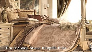 Постельное белье Kingsilk Seda F-24 в интернет-магазине