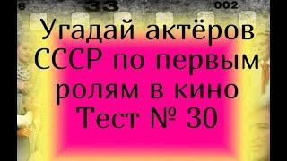 Тест 30. Угадай актеров СССР по первым ролям в кино