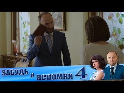 """Самый лучший сериал """"Забудь и вспомни"""" 4 серия"""