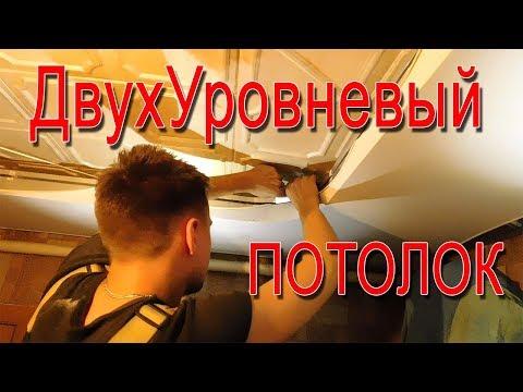 видео: Двухуровневые натяжные потолки visipotolok.by. Процесс установки натяжных. Гомель-Минск