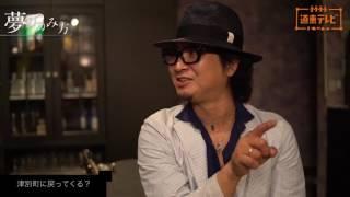 【夢のつかみ方】スタイリスト二瓶尚史さん