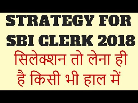 STRATEGY TO CRACK SBI CLERK 2018 || PREVIOUS YEAR CUTOFF AND EXPECTED CUTOFF