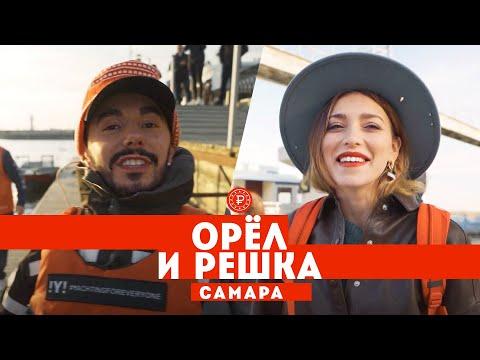 Тодоренко и Родригез в Самаре // Орёл и решка. Россия