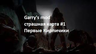 Garry's mod страшные карты #1 первые кирпичики!