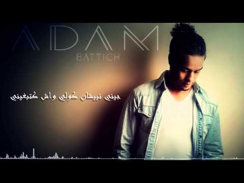 Adam Battich - Jini Nishan (Official Lyric Clip) | آدم بطيش - جيني نيشان
