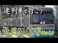 【迷列車で行こう】#22 Lite版 北総(千葉ニュータウン鉄道)9100形 最近の変化で生ま…